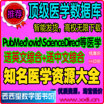 pubmed/ovid/ScienceDirect/embase医学高权账号入口送中英文万方 价格:12.32