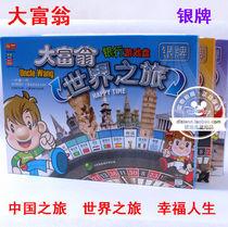 正版大富翁银行游戏棋 强手棋 银牌 中国之旅 世界之旅 幸福人生 价格:35.00
