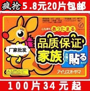 【淘牛品】正品大号��宝宝保暖贴发热贴暖身贴热帖批发包邮 价格:3.80