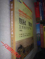 包邮 期权 期货及其他衍生产品 第8版 约翰.赫尔 价格:29.00