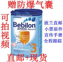 进口荷兰牛栏NUTRICIA奶粉3段1-2岁 800G 波兰版Bebilon 价格:180.00