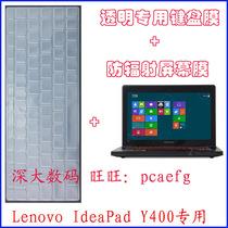 联想Lenovo IdeaPad Y400M 笔记本专用键盘保护膜+防辐射屏幕贴膜 价格:53.10