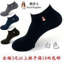 特价正品暇步士男袜子 纯棉船袜隐形浅口短袜 夏季全棉薄棉袜 价格:4.50