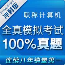2013职称计算机考试宝典冲刺版(PowerPoint2003)考试题库/模块 价格:20.00