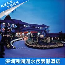 深圳观澜湖水疗度假酒店(原深圳骏豪酒店)订房预定 宝安区酒店 价格:780.00