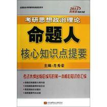 考研思想政治理论命题人核心知识点提要/2013肖秀荣考研书系 价格:18.70