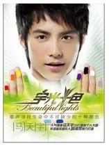 【正版】马天宇:《宇光十色》CD+日历卡 亲笔签名版 价格:78.00