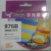 宇光975墨盒 兼容于兄弟220 410传真一体机墨盒 质量好不堵头 价格:15.00