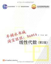 """线性代数/普通高等教育""""十一五""""国家级规划教材•/北/正版书籍 价格:20.80"""