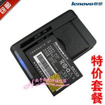 包邮联想P790 P609c V700 i760 i827 i758 I908原装电池电板+座充 价格:20.00