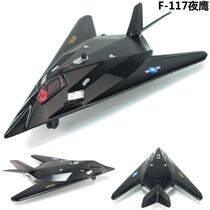 彩珀 夜鹰 F-117 隐身攻击机 声光+回力 合金飞机 模型玩具 价格:21.00