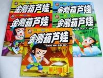 经典动画故事 金刚葫芦娃书全集5册全彩注音儿童书 现货 价格:20.00
