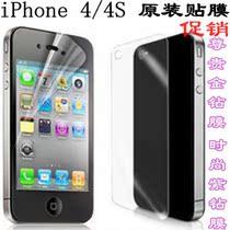 苹果保护膜iPhone4G/4S贴膜 高透膜 磨砂膜 镜子膜 紫钻膜 金钻膜 价格:1.38