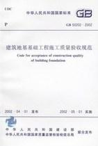 GB50202-2002建筑地基基础工程施工质量验收规范 价格:14.10
