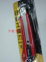 正品日钢RG-223大介刀 美工刀 裁纸刀RG-223 办公用品批发 价格:2.20