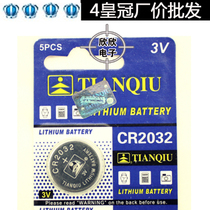 5皇冠 天球3V 纽扣电池 2032主板电池  CR2032 锂电池 每粒价P145 价格:0.45