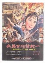 70年代香港电影老海报 一封情报百万兵 海报印制 HKQ(3) 价格:4.00