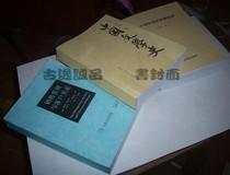 液晶物理学 /()盖恩斯(Gennes,P.G.de)著;孙政民,王新久译/1990 价格:32.00