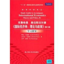 国际经济学:理论与政策 (第八版)学习指导 价格:14.50