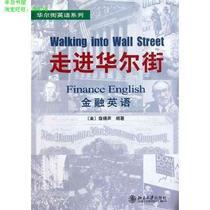 正版书/华尔街英语系列:走进华尔街(金融英语)/裔锦声 价格:31.20
