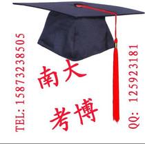 【官方促销】南京大学考博真题 环境地球化学 2003-2010年 价格:10.00