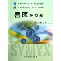 兽医免疫学/崔治中 书籍 商城 正版 文轩网 价格:26.80