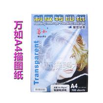 万如A4  73g硫酸纸 描图纸 制版转印纸 价格:0.20