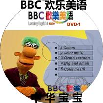 【BBC欢乐美语】轻松学英语 荣获英国政府推荐12D 价格:39.00