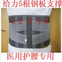 正品保暧透气钢板医用护腰带腰椎间盘突出腰肌劳损自发热护腰包邮 价格:51.30