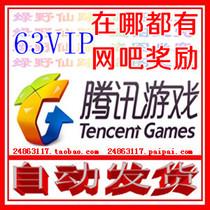 【自动发货】腾讯QQ游戏金牌网吧30天 支持CF逆战九界等内详 价格:3.00