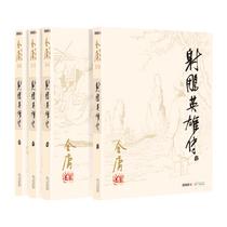 金庸作品集 - 朗声旧版《射雕英雄传》全4册--入选北京朝阳区小学生馆藏图书必选书目(拒绝盗版,支持正版)赠精美藏书票 价格:81.50