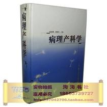[正版现货包邮】病理产科学/庄依亮 李笑天/人民卫生出版 价格:88.00