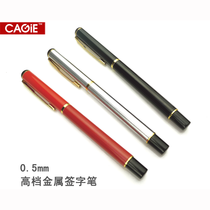 [CAGIE卡杰]不锈钢商务型金属签字笔 水性笔商务礼品 宝珠中性笔 价格:28.80