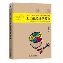 王二的经济学故事 郭凯 经济 价格:20.90