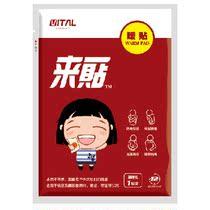 【中文暖贴】来一贴暖宝宝暖贴 来一帖 宝宝暖身贴 宝宝发热贴 价格:0.55