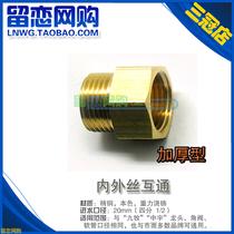 ★冲金冠★全铜内外丝互通 加厚型 内径20mm 1/2 4分 四分 价格:6.50