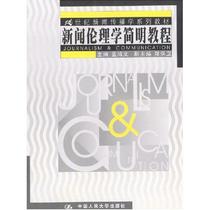 新闻伦理学简明教程(21世纪新闻传播学系列教材)/蓝鸿文/人大版 价格:16.00