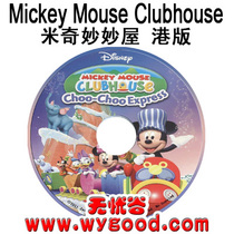Mickey mouse clubhous 米奇妙妙屋 14D 国英粤语 价格:43.00