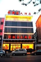 洛阳工商局大厦三星级酒店洛阳新豫东大酒店商务标间到店支付 价格:180.00