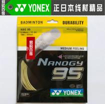 正品品质日本线材YONEX/尤尼克斯NBG95双防伪标纳米羽毛球线/羽线 价格:12.00