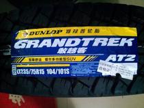 全新 邓禄普轮胎LT235/75R15 AT2 赛弗  大切诺基 帕杰罗适用 价格:510.00