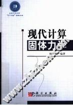现代计算固体力学 杨庆生编著 价格:22.50