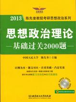 2013 陈先奎系列 思想政治理论基础过关2000题 价格:28.00