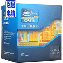 包邮 英特尔 酷睿 i5 3470 盒装 原盒 四核 i5 3450 升级版 77w 价格:1136.00
