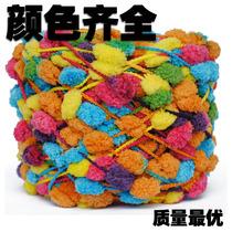 小球球线 围巾线珍珠线 波波球毛线 羊绒线 粗毛线棉线特价 多色 价格:8.00
