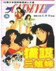碟机播放《猫眼三姐妹》国语 1-2部全 73集2碟 价格:8.00
