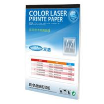 激光打印铜版纸 高光双面打印 元浩A4 157g激光铜版纸 100张/包 价格:22.00