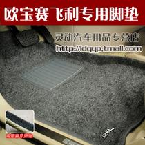 台湾福卡3D第3代神爪克林脚垫 欧宝赛飞利脚垫 赛飞利专用脚垫 价格:880.00