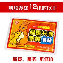 【特价】大号梅兰袋鼠��宝宝 保��贴发热贴正品��宫贴痛经贴 价格:0.65