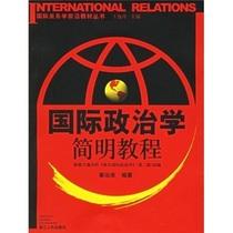②仓正版 *学前沿教材丛书:国际政治学简明教程 价格:31.20